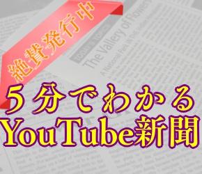 YouTube新聞のご案内
