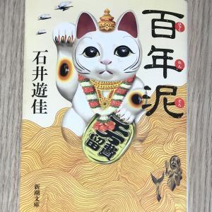 【書評】『百年泥』(第158回芥川賞受賞作)