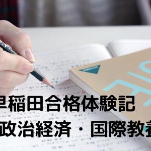 【帰国大学受験】2020年度早稲田大学合格体験記!!