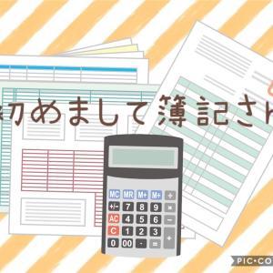 【日商簿記3級①】初めまして簿記さん