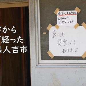 大雨災害から1ヵ月経った熊本県人吉市の現状