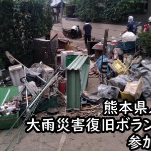 大雨洪水災害から1カ月経った熊本県人吉市の復興ボランティアに参加しました。