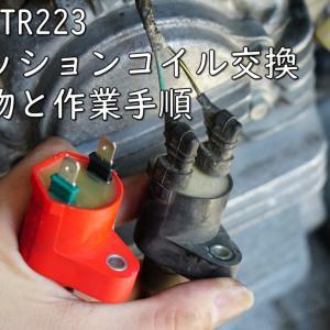 ホンダ FTR223のイグニッションコイル交換に必要なモノと手順をまとめたよ!