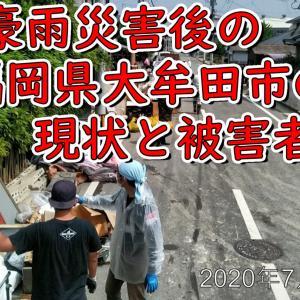 九州豪雨災害後の福岡県大牟田市の現状と被災者の声 2020年7月18・19日