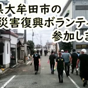 福岡県大牟田市の大雨災害復興ボランティアに参加しました!2020年7月18・19日