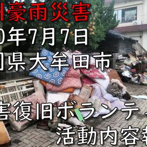 福岡県大牟田市復旧ボランティア活動内容報告 九州大雨洪水豪雨災害2020年7月7日
