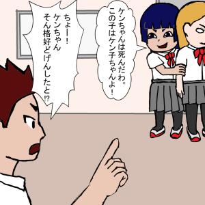 バイク部の連中3.0 ケン子ちゃん編1/4