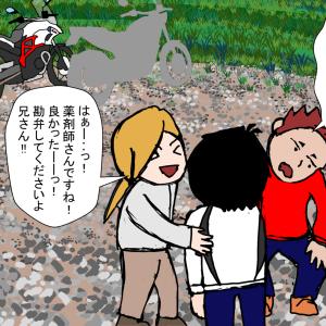バイク部の連中2.0 大観峰ツーリング編5/5
