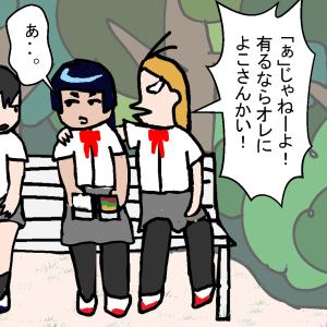 バイク部の連中3.0 ケン子ちゃん編3/4