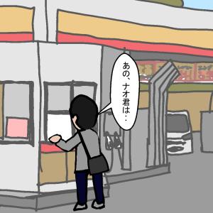 バイク部の連中47 ジャイロパワーアップ作戦編 3/4