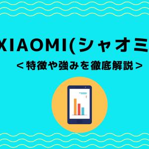 Xiaomi(シャオミ)とは?評価や特徴 どんな会社なの?