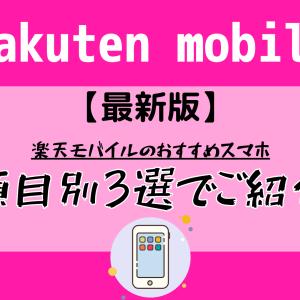 【最新版】楽天モバイルのオススメ機種|項目別を3選で紹介!