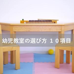 幼児教室の選び方10項目【失敗したくない人は必見!】