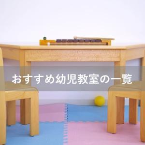 おすすめの幼児教室を徹底比較!【みんなはいつからいく?対象年齢別一覧】