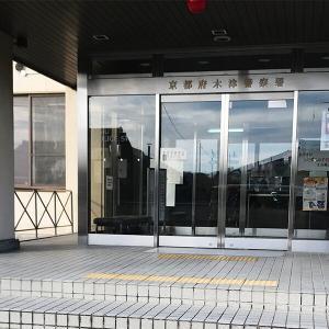 コロナ禍での免許更新!木津警察署&中央体育館に行ってきました。