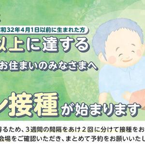 木津川市の新型コロナワクチン予防接種、始まります!ポスター制作させていただきました🙏✨