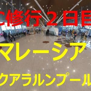 【初めてでも大丈夫】(動画)JAL便マレーシア入国からクアラルンプールへ