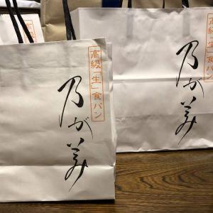 生が美味しいクリーミーな食パン!【乃が美はなれ 枚⽅店】生食パン