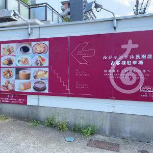 バウムクーヘンが美味しい!東大阪のスイーツ店 ルシャンドル洋菓子店 長田店