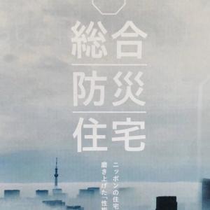 【一条工務店】耐水害住宅について