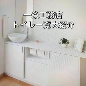 【一条工務店 トイレ】おすすめオプションや仕様紹介!施工例も!