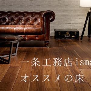 【一条工務店】i-smart で採用できる床の種類を紹介