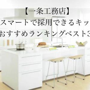 【一条工務店】アイスマートで採用できるキッチン おすすめランキングベスト3