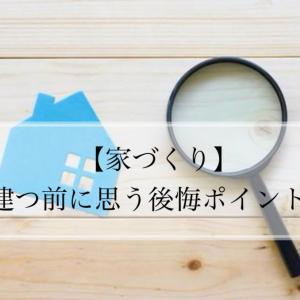 【家づくり】家が建つ前に思う後悔ポイント2選!