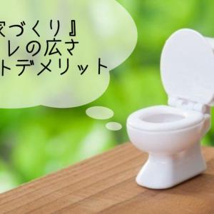 【家づくり】トイレの広さについてメリットとデメリット!