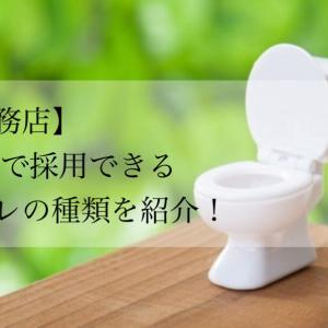 【一条工務店】i-smartで採用できるトイレの種類を紹介!