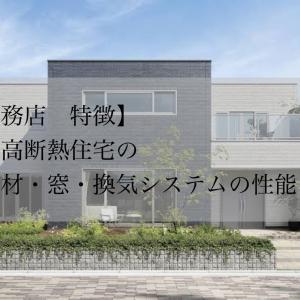 【一条工務店 特徴】高気密高断熱住宅の断熱材・窓・換気システムの性能について