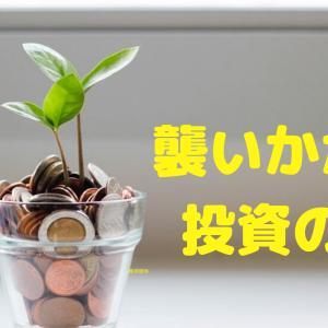 ②絶対に教えられない投資・資産運用の罠5選