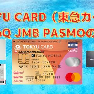 TOKYU CARD(東急カード)ClubQ JMB PASMOの特典