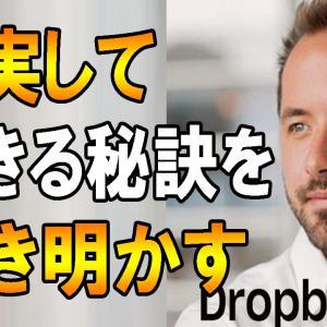 【Dropbox創業者:ドリュー・ヒューストン】時間を味方につけて自分の人生をアドベンチャーに生きる