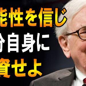 【エドワード・バフェット】投資の神様が語る「成功するために若い時にやるべき事」