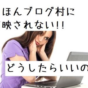 ブログ村に反映されない!はてなブログでの対処法を徹底解説