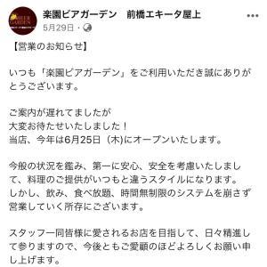 【朗報】エキータの屋上楽園ビアガーデンが今年も開催されるらしい。