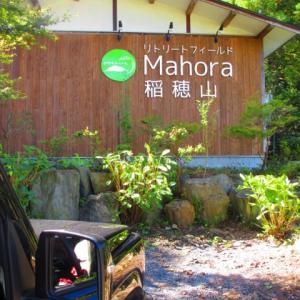リトリートフィールドMahora稲穂山へ