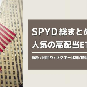 SPYD配当はいつ?利回り,権利落ち日,組入銘柄など総まとめ