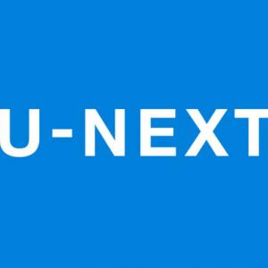 U-NEXTをテレビで見る方法5選!|初心者でも簡単に利用できます