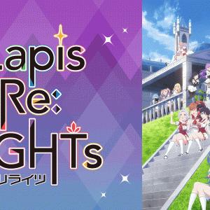 【最新版】アニメ Lapis Re:LiGHTs(ラピスリライツ)が見れる動画配信サービス一覧!