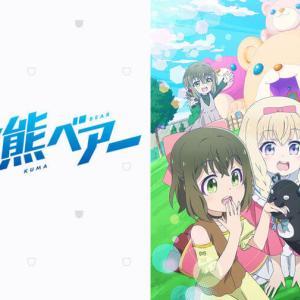 【最新版】アニメ『くまクマ熊ベアー』が見れる動画配信サービス一覧!