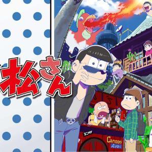 【2020年版】アニメ『おそ松さん』シリーズが見れる動画配信サービス一覧!
