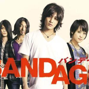 映画『BANDAGE バンデイジ』の評判や⼝コミ、感想まとめ|⾒るのにおすすめのVODも紹介