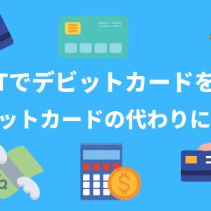 【最新版】U-NEXTでデビットカードを使える?クレジットカードの代わりになるか!?