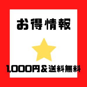 1,000円ポッキリ!買い回りにお得な送料無料グルメ