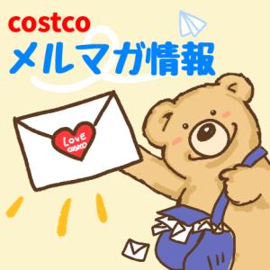 8月27日コストコメルマガ情報!