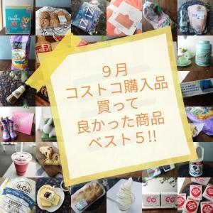 【コストコ】9月の買ってよかったものランキング!