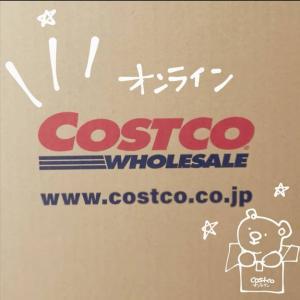 【コストコオンライン】店舗よりも安いもの続出!