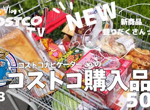 【コストコ購入品】5月1回目のコストコ購入品動画を更新しました!